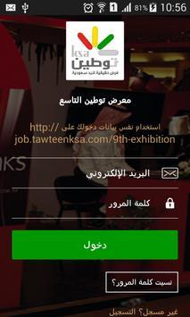 Tawteen Career Fair apk screenshot