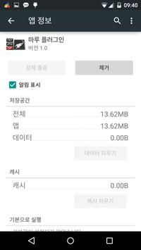 Maru Plug-in (armeabi-v7) apk screenshot