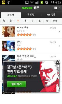 webtoon1bunji apk screenshot