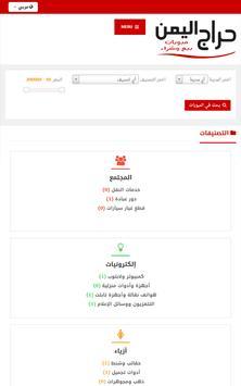 حراج اليمن apk screenshot