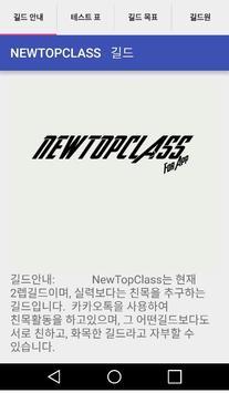 카트라이더 NewTopClass 공식길드앱 poster