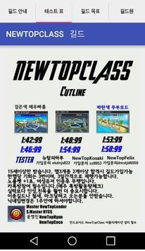 카트라이더 NewTopClass 공식길드앱 apk screenshot