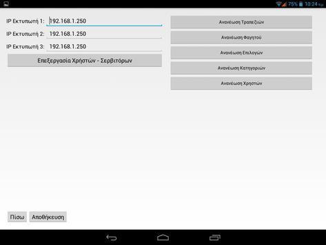 CactusPOS apk screenshot