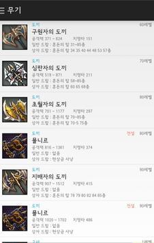 영웅의군단 가이드북 apk screenshot