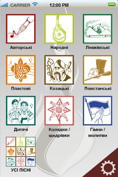 При ватрі - Ukrainian співаник poster