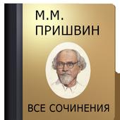 Пришвин М.М. icon