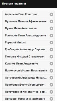 Пришвин М.М. apk screenshot