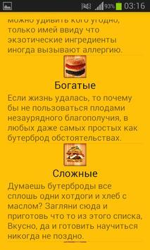 Рецепты вкусных бутербродов apk screenshot