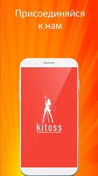 KITOSS - знакомься играючи! poster
