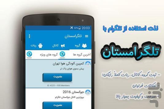 گروه و کانال تلگرام poster