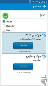 گروه و کانال تلگرام apk screenshot