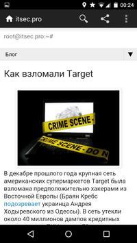Artem Ageev's Blog apk screenshot