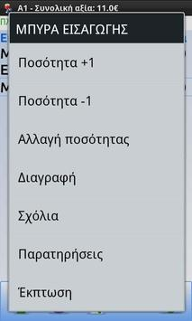 proXess Waiter DEMO apk screenshot
