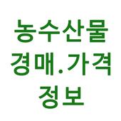 농수산물 실시간 경매 가격 정보 icon