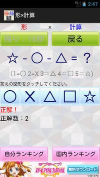 右脳×左脳クイズ apk screenshot