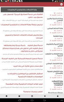 بوابة فلسطين الحكومية apk screenshot