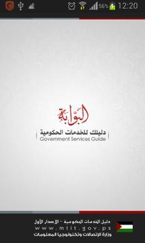 بوابة فلسطين الحكومية poster