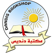 مكتبة دنديس Dandis bookshop icon
