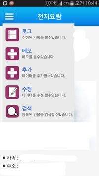 전자요람 apk screenshot