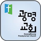 대구광명교회 icon