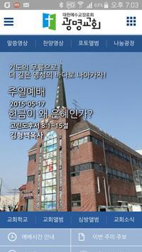 대구광명교회 poster