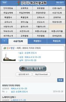 대구신광교회 apk screenshot