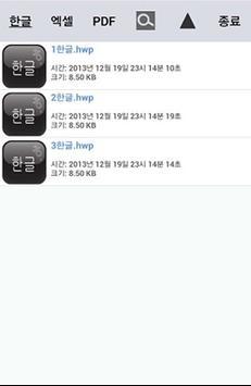 전농교회 apk screenshot