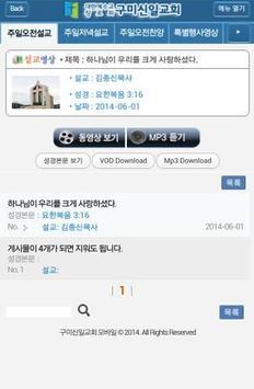 구미신일교회 apk screenshot