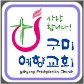 구미예향교회 icon