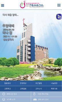 구미예향교회 poster