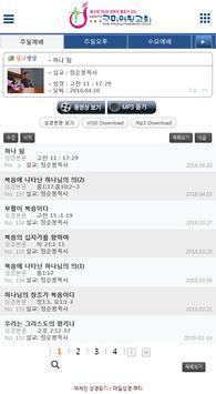 구미예향교회 apk screenshot