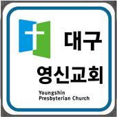 대구영신교회 icon