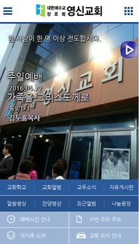 대구영신교회 poster