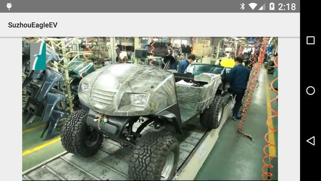 Suzhou Eagle Electric Vehicle apk screenshot