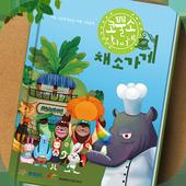 코뿔소 아저씨네 채소가게-어린이 동화 icon