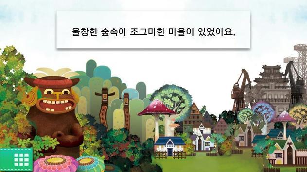 코뿔소 아저씨네 채소가게-어린이 동화 apk screenshot