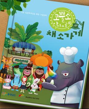 코뿔소 아저씨네 채소가게-어린이 동화 poster