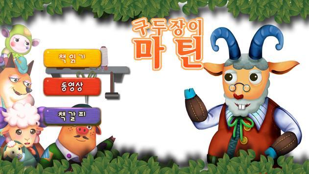 구두장이 마틴 - 어린이 성경 동화 poster