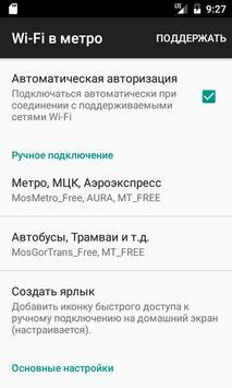 Wi-Fi в метро poster
