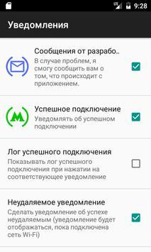 Wi-Fi в метро apk screenshot
