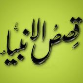 Qasas ul Anbiya Urdu New icon