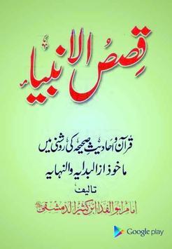 Qasas ul Anbiya Urdu New poster