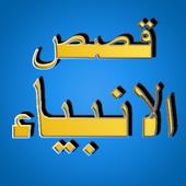 Qasas ul Anbiya (urdu) icon