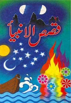 Qasas ul Anbiya (urdu) poster