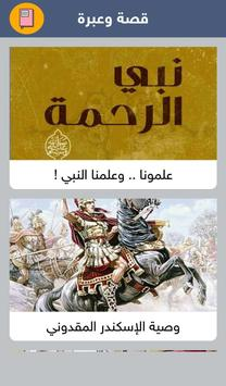 Arabic Short Stories poster