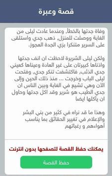 Arabic Short Stories apk screenshot