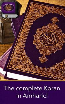 Al Quran Amharic apk screenshot