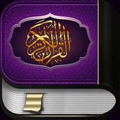 القرآن اردو icon