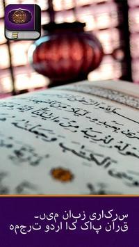 القرآن اردو poster