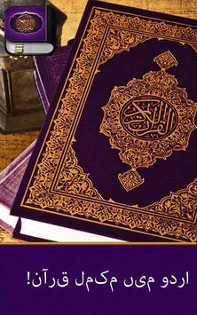 القرآن اردو apk screenshot